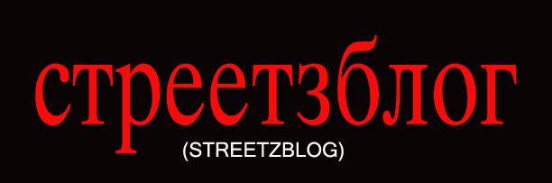 streetzblog-special-font