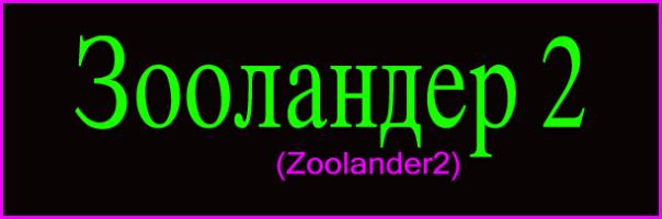 Zoolander-2-in-Cryllyic